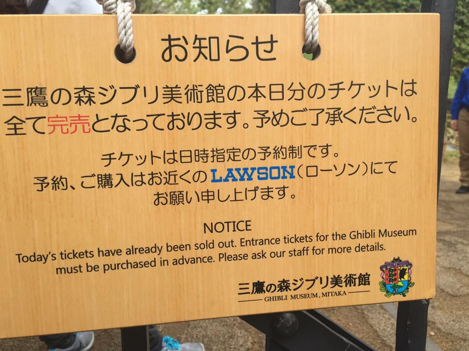 ghibli-sold-out-sign