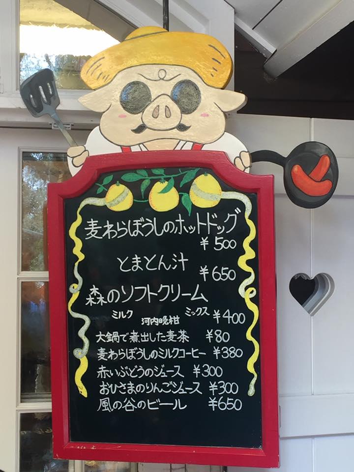 ghibli-menu